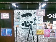 茨木市にあるラーメン屋「一心」さんのフード「ちゃんこ鍋(Chanko-nabe)」